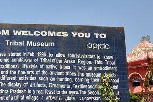 Корпорация туризма штата Андхра-Прадеш приглашает вас в музей племенной культуры