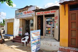 Исста Путешествия и Исста Книжный Червь