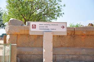 Информационное табло храма Хазарарама