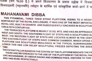 Маханавами Дибба, информационное табло