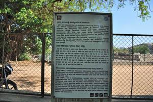 Прасанна Вирупакша (Подземный храм Шивы) информационное табло