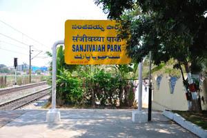Железнодорожная станция Парк Sanjivaiah, информационное табло с названием