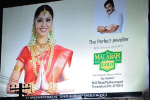 Реклама «Золото Малабар». Дорога Эм.Джи., Пажавангади, Тривандрум