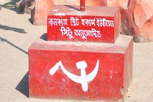 Коммунистические символы в Калькутте