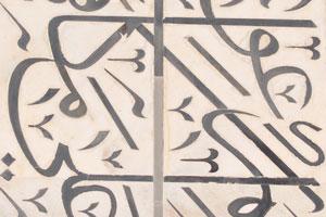 Каллиграфическая панель